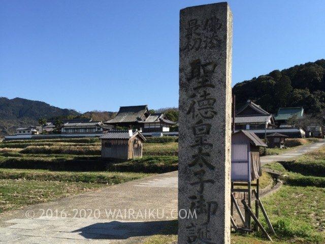 奈良県明日香村にある橘寺へ犬連れドライブ。リードOKの犬に優しいお寺でした。