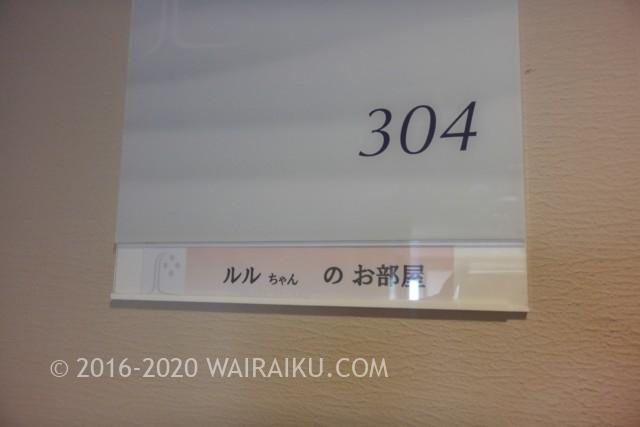旬香伊勢志摩リゾートは犬が主役のホテル。
