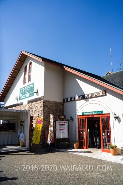 曽爾高原ファームガーデンで食事して ぬるすべな肌に良い温泉「お亀の湯」に入ろう。