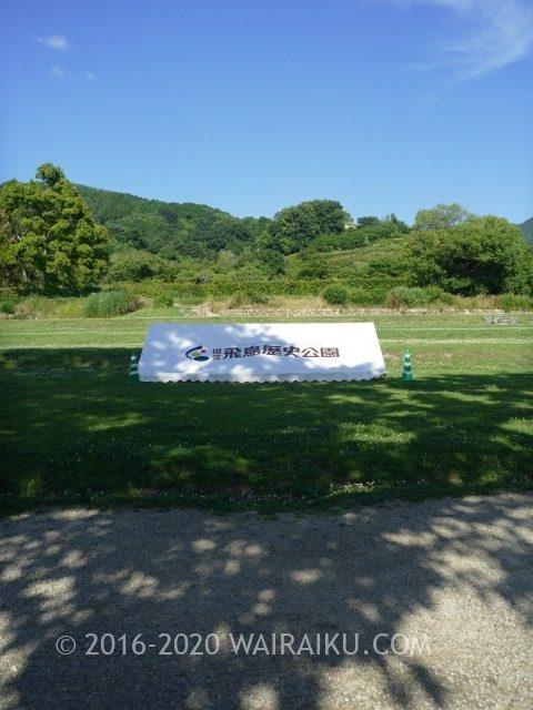 国営飛鳥歴史公園を愛犬と散策。