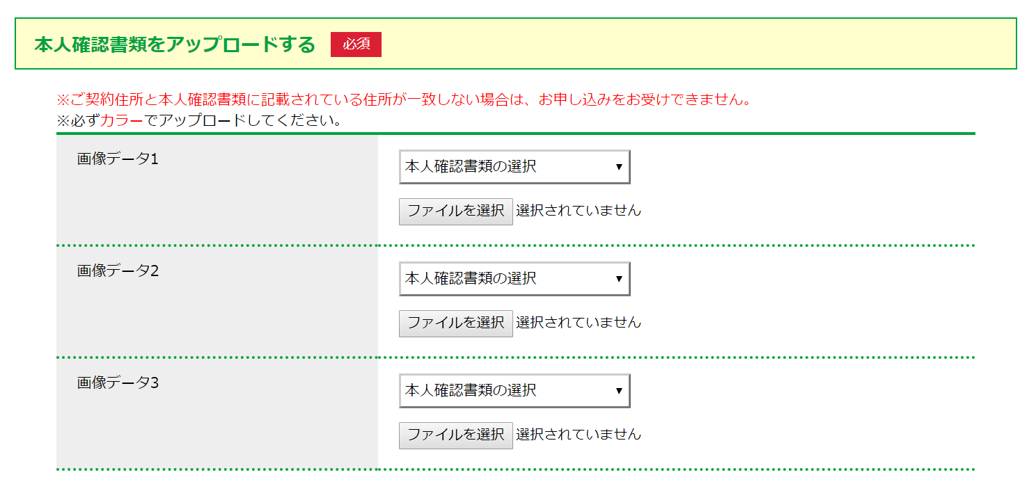 紹介用URLからマイネオ紹介キャンペーンに申し込む。