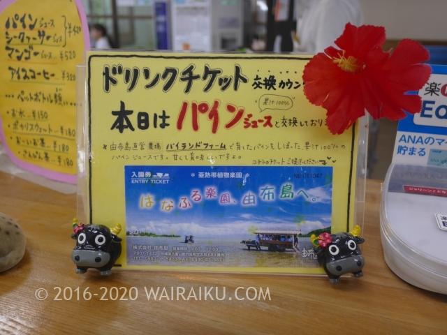西表島大原港から路線バスで行く由布島水牛車 八重山観光フェリーのツアーチケットがお得。