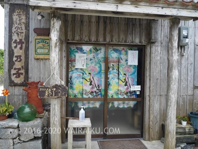 そば処竹の子(やど家たけのこ宿泊レビュー。梅雨の竹富島をのんびり観光。)
