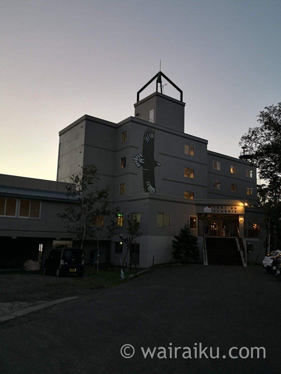北こぶしグループのゲストハウス「知床夕陽のあたる家」宿泊レビュー|ハイクラスのサービスが1万円以下で受けられる!