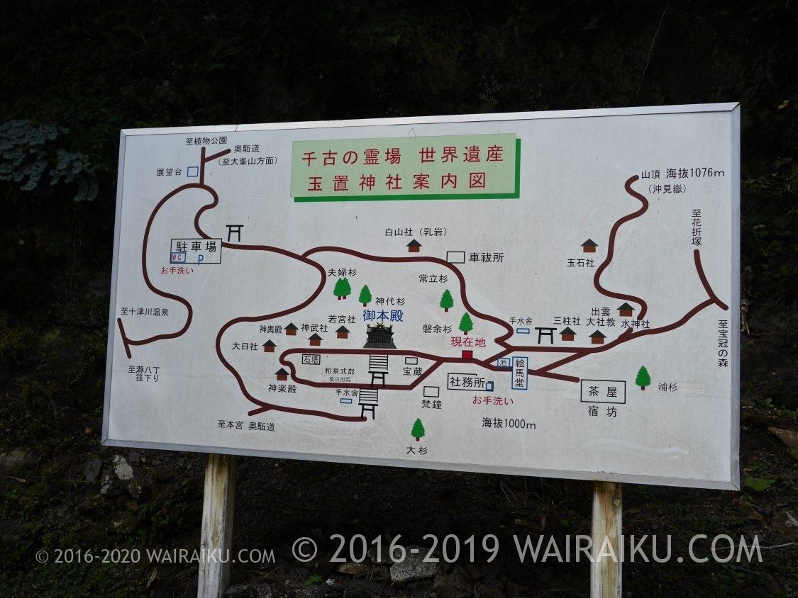 十津川村 バス キャッシュバック 玉置神社