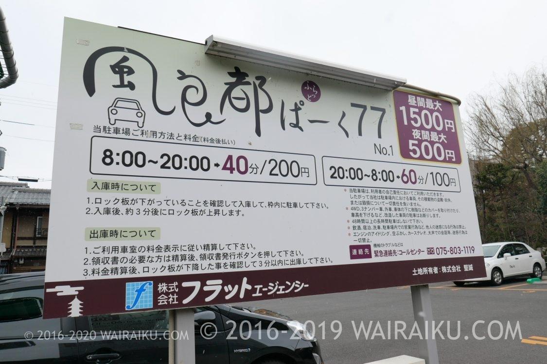 清明神社 駐車場