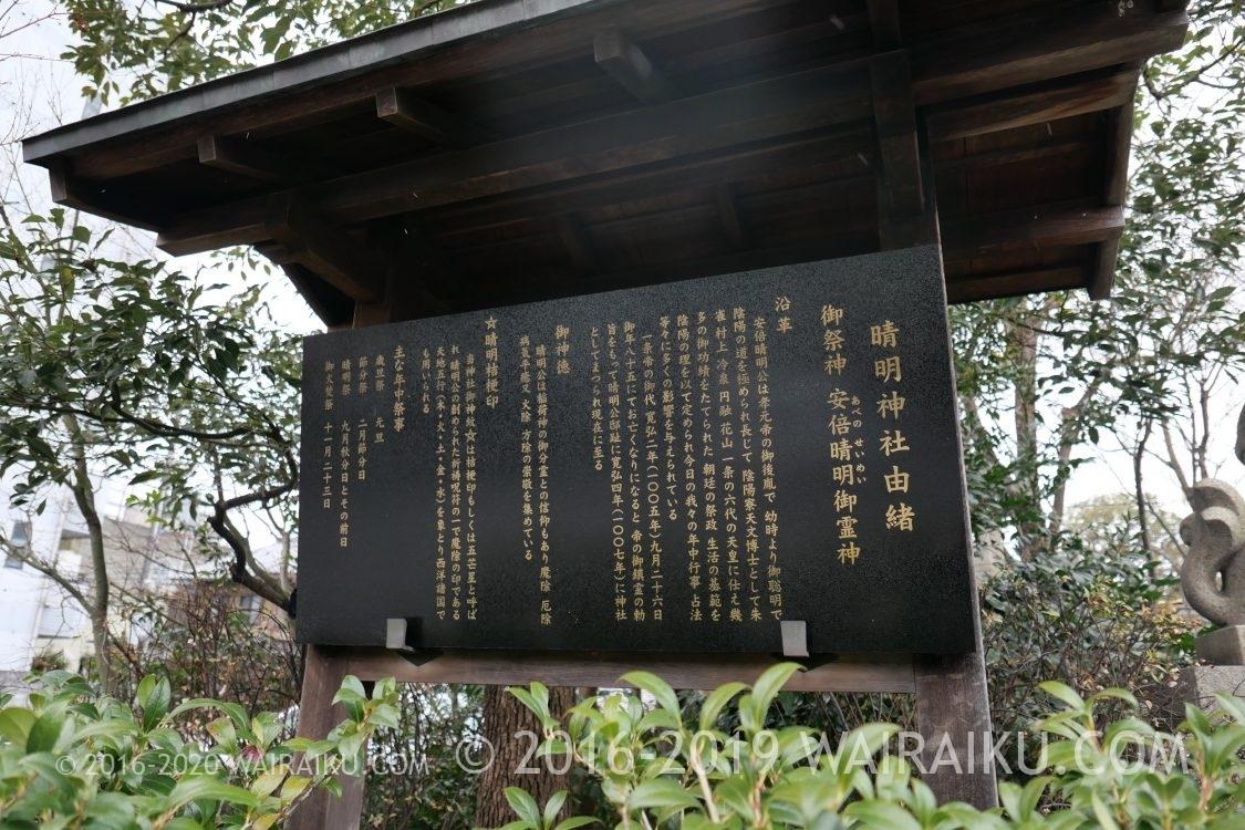 清明神社 由緒