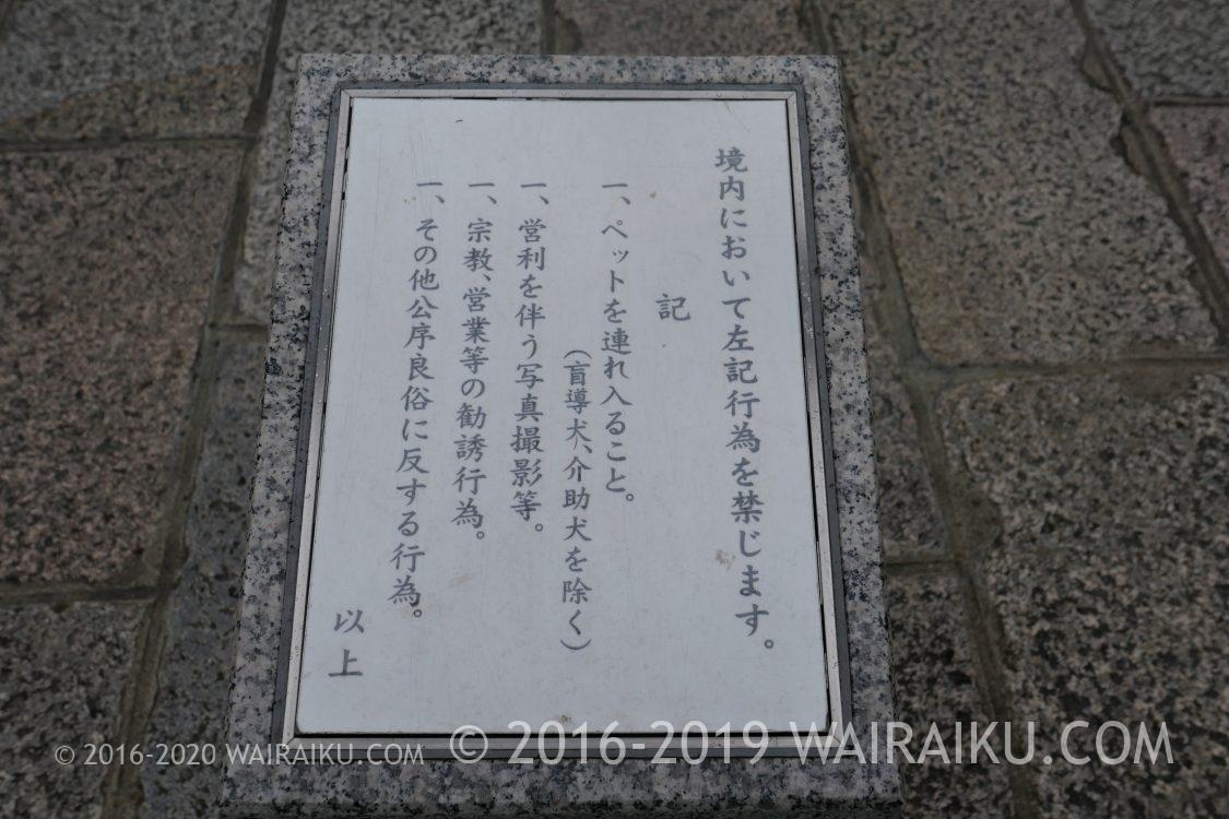 清明神社 ペット 禁止