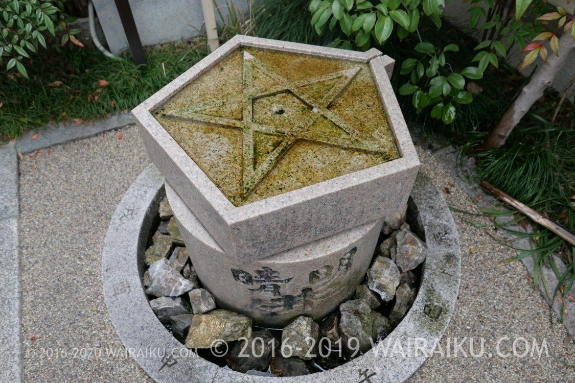 清明神社 清明井
