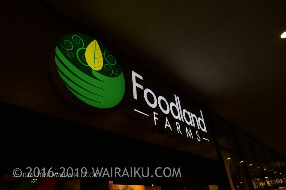 アラモアナセンター foodland