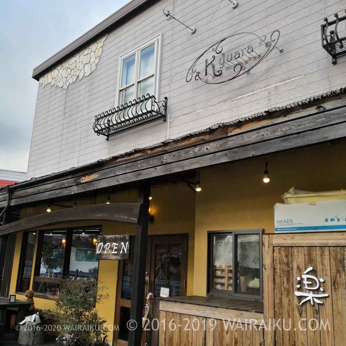 三輪神社 犬連れ カフェ 楽