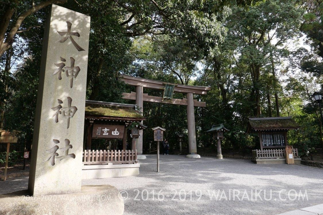 大神神社 二の鳥居