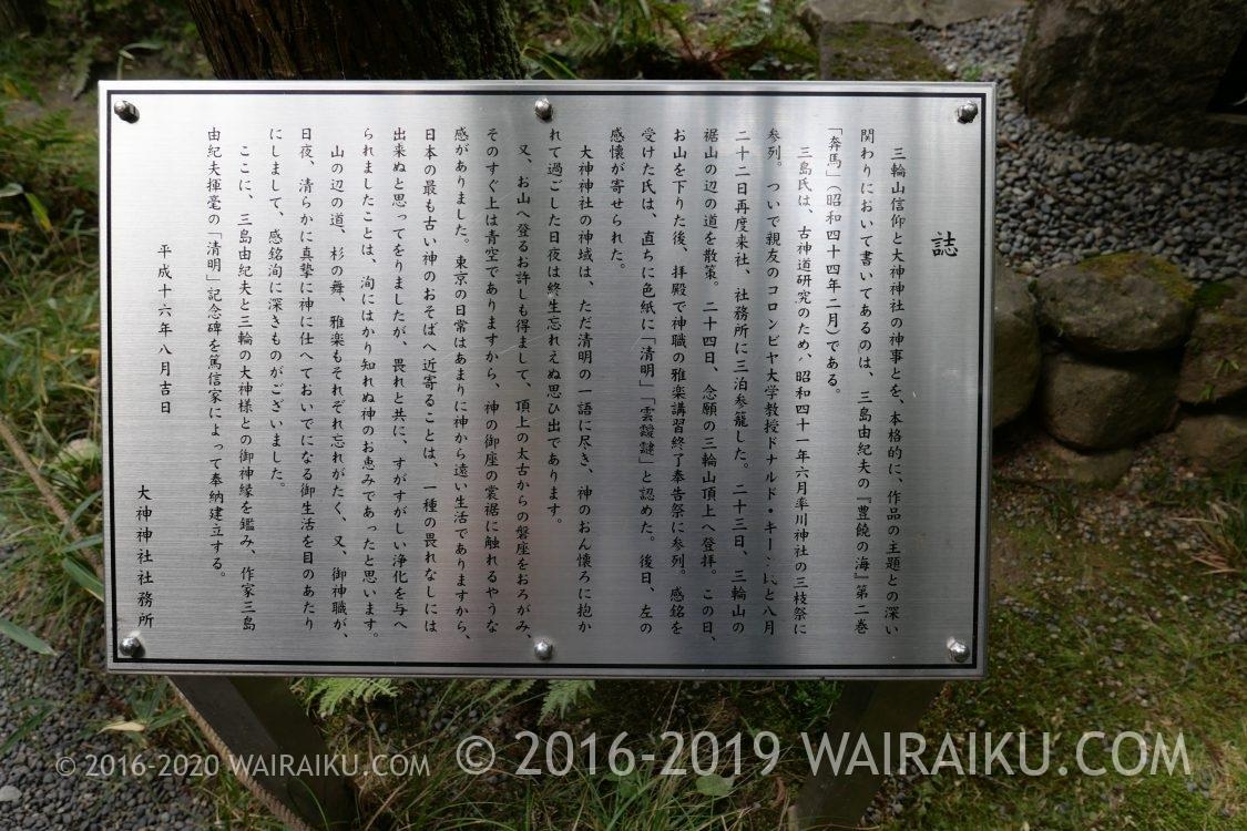 大神神社 三島由紀夫