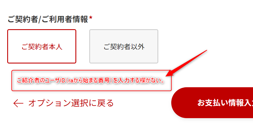 楽天モバイル 紹介キャンペーン エントリーパッケージ 併用