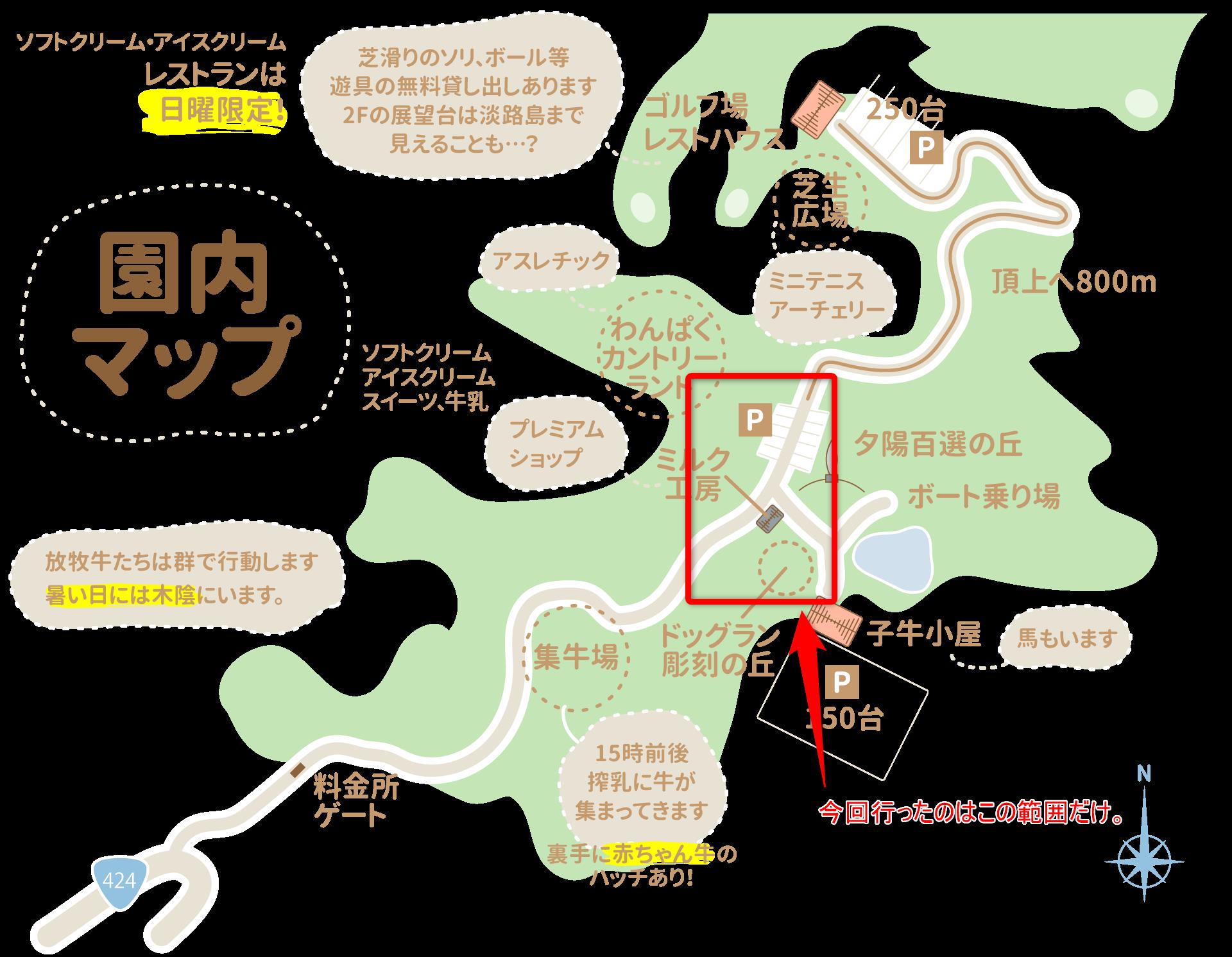黒沢牧場 園内マップ ドッグラン