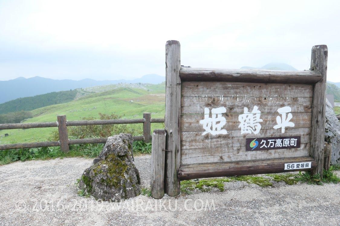 四国カルスト 姫鶴平