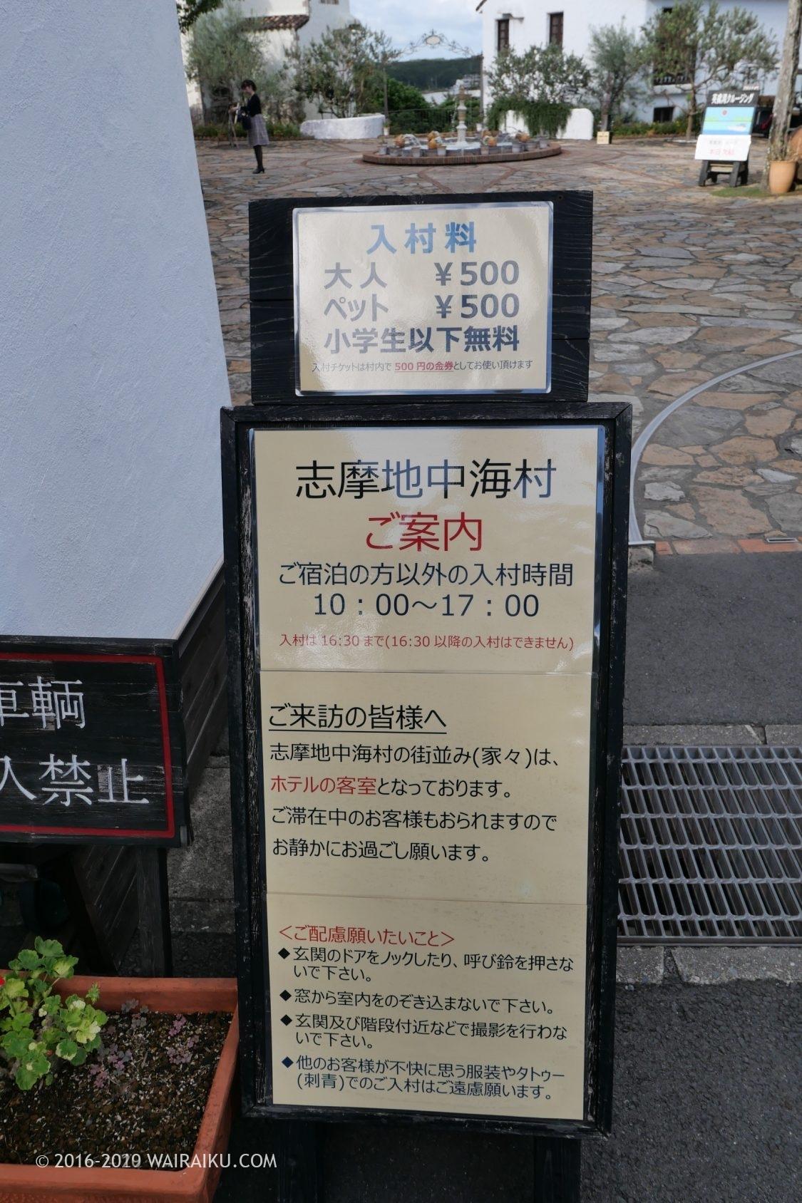 志摩地中海村 ペット 入場料