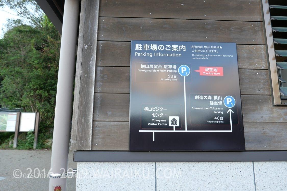 横山展望台 駐車場