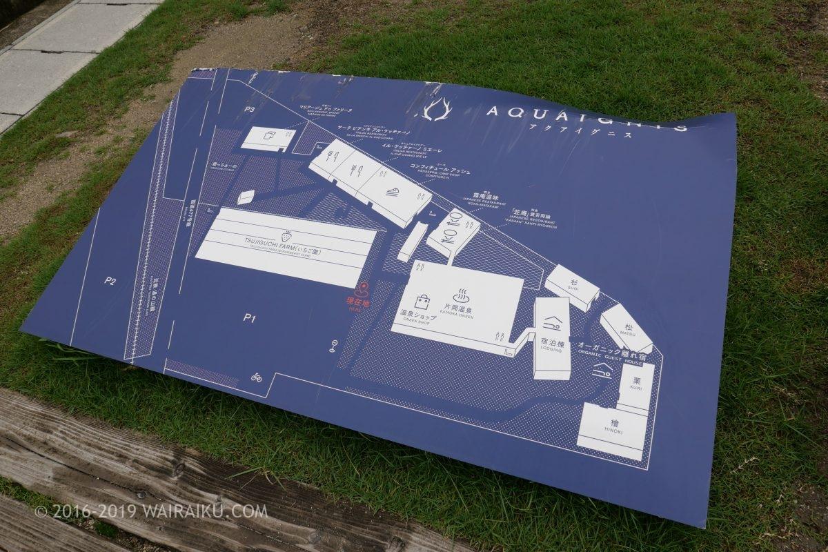 アクアイグニス 案内図