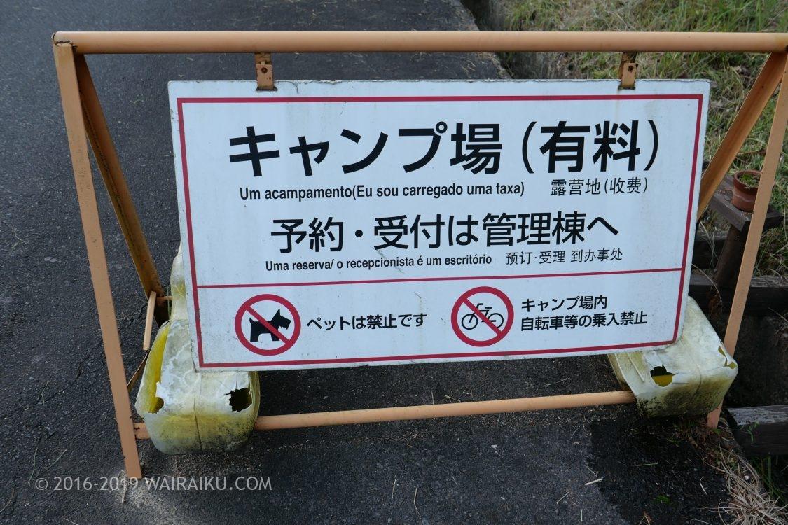 岩倉峡公園キャンプ場 ペット同伴禁止