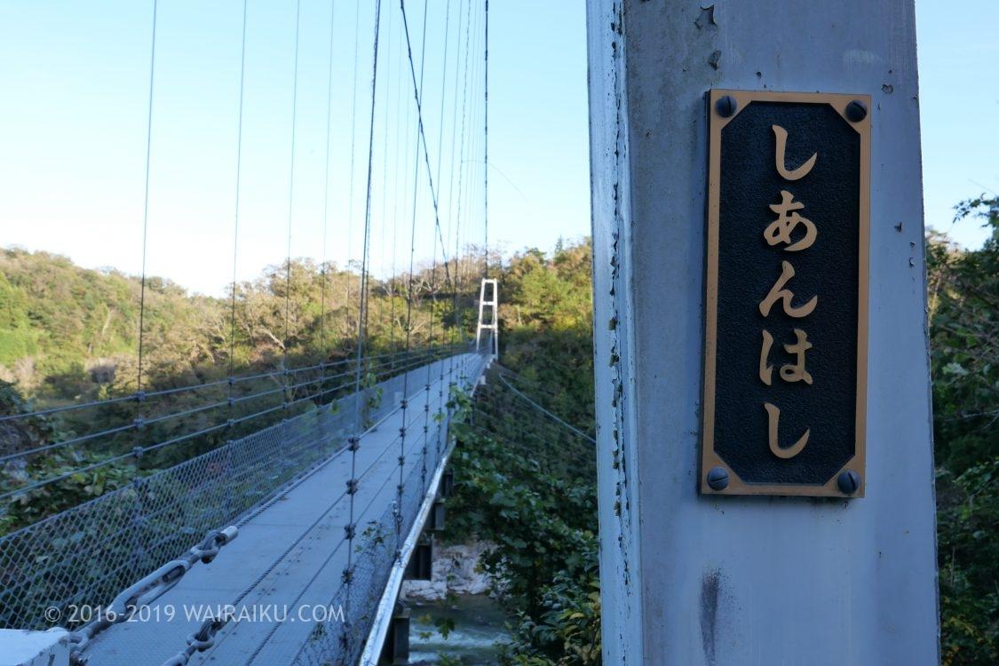 岩倉峡公園 吊り橋 しあんはし