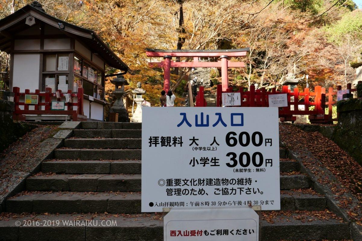 談山神社 拝観料