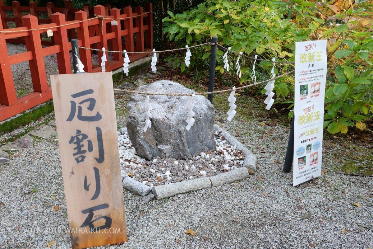談山神社 厄割り石