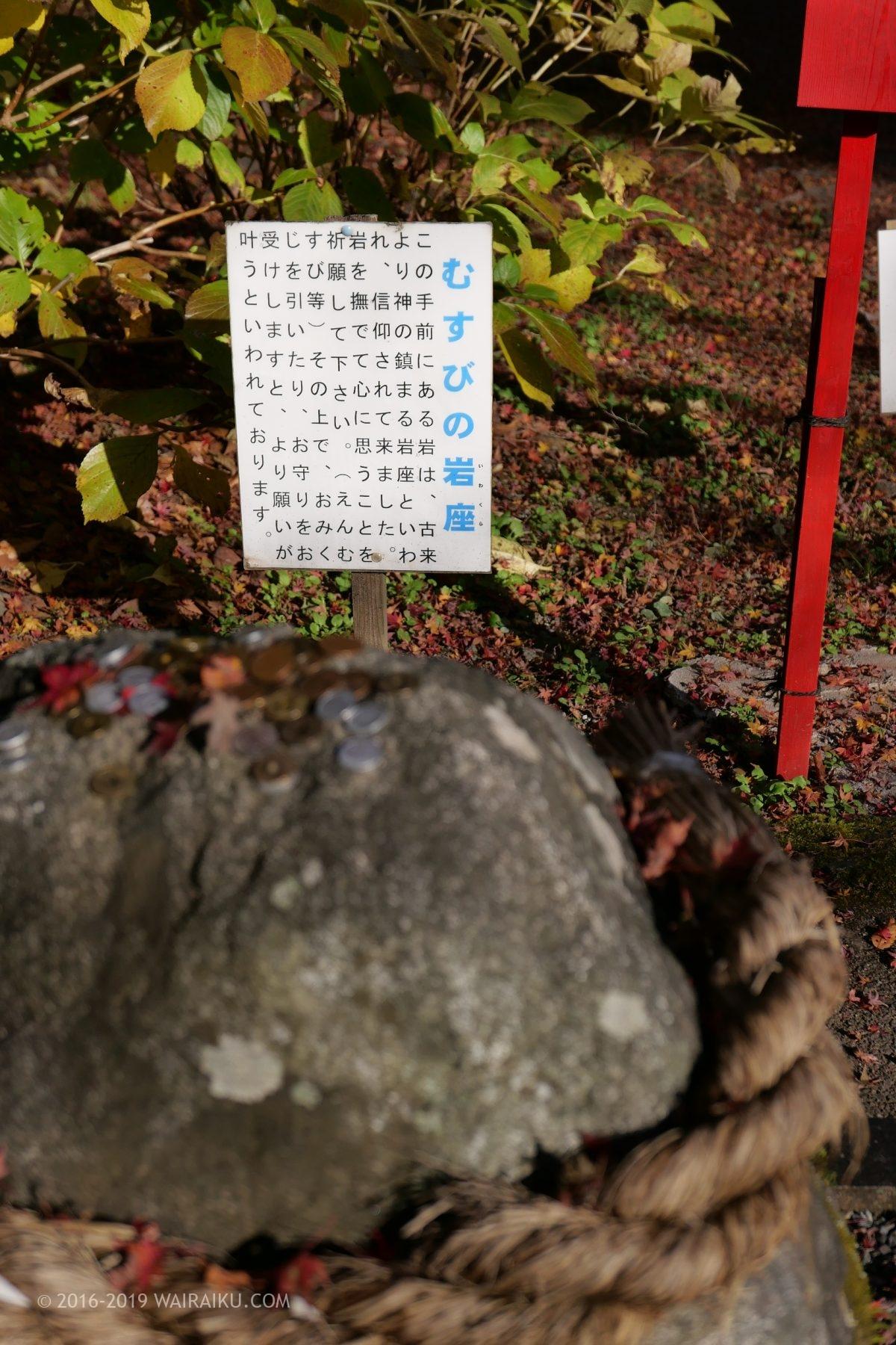 談山神社 むすびの岩座
