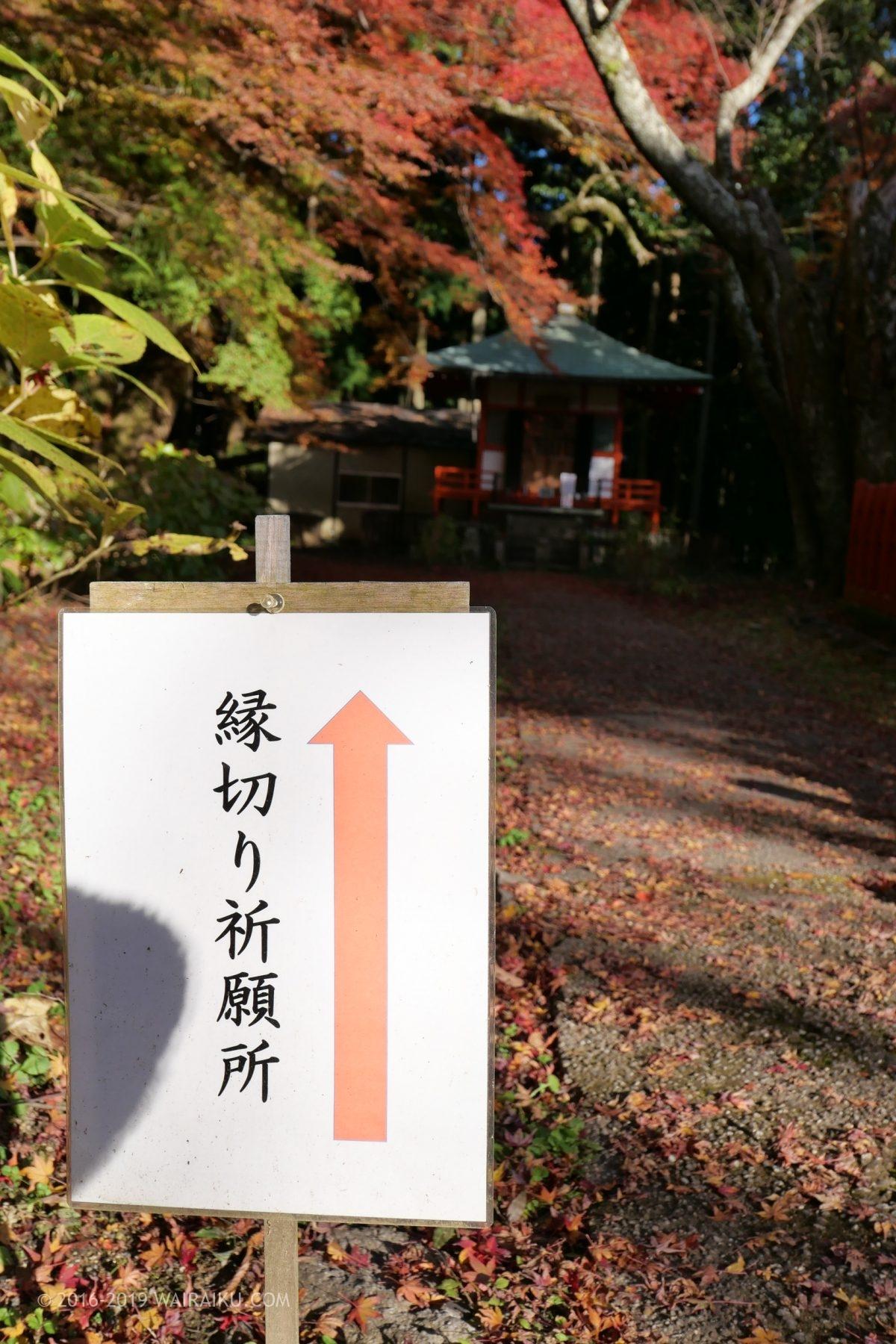 談山神社 縁切り