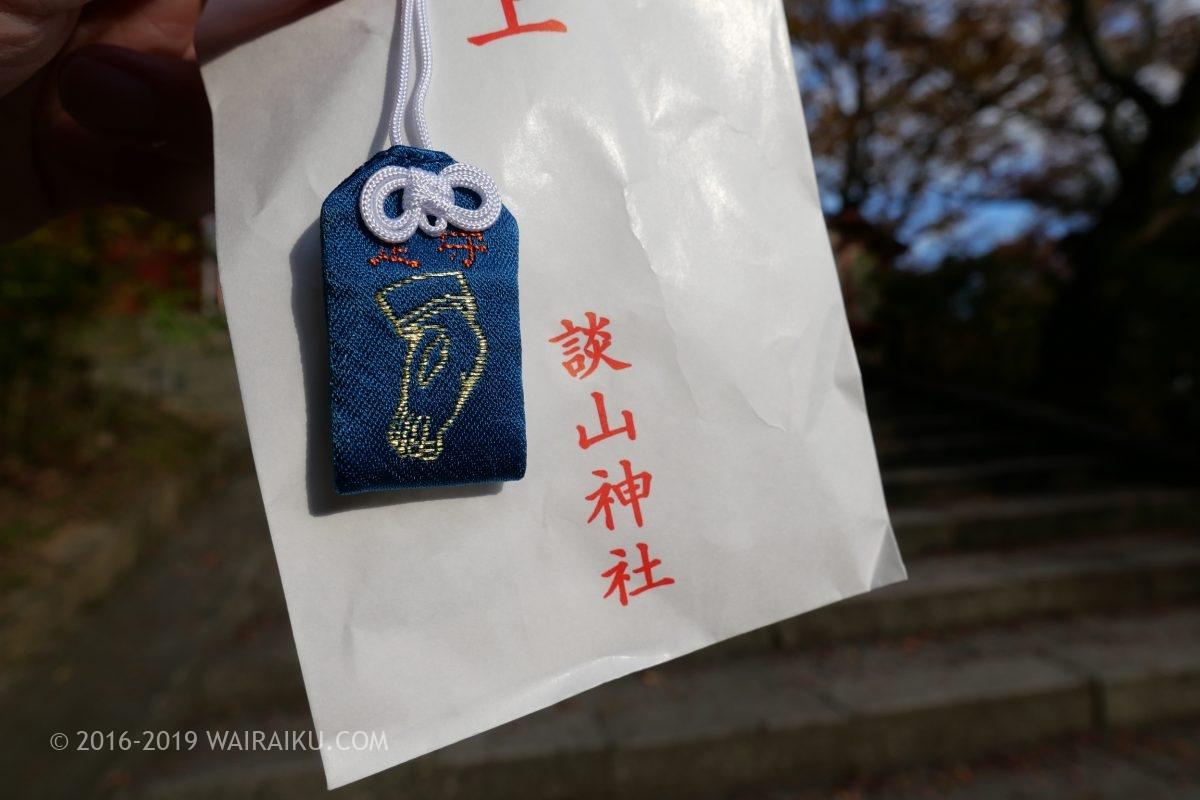 談山神社 足のお守り