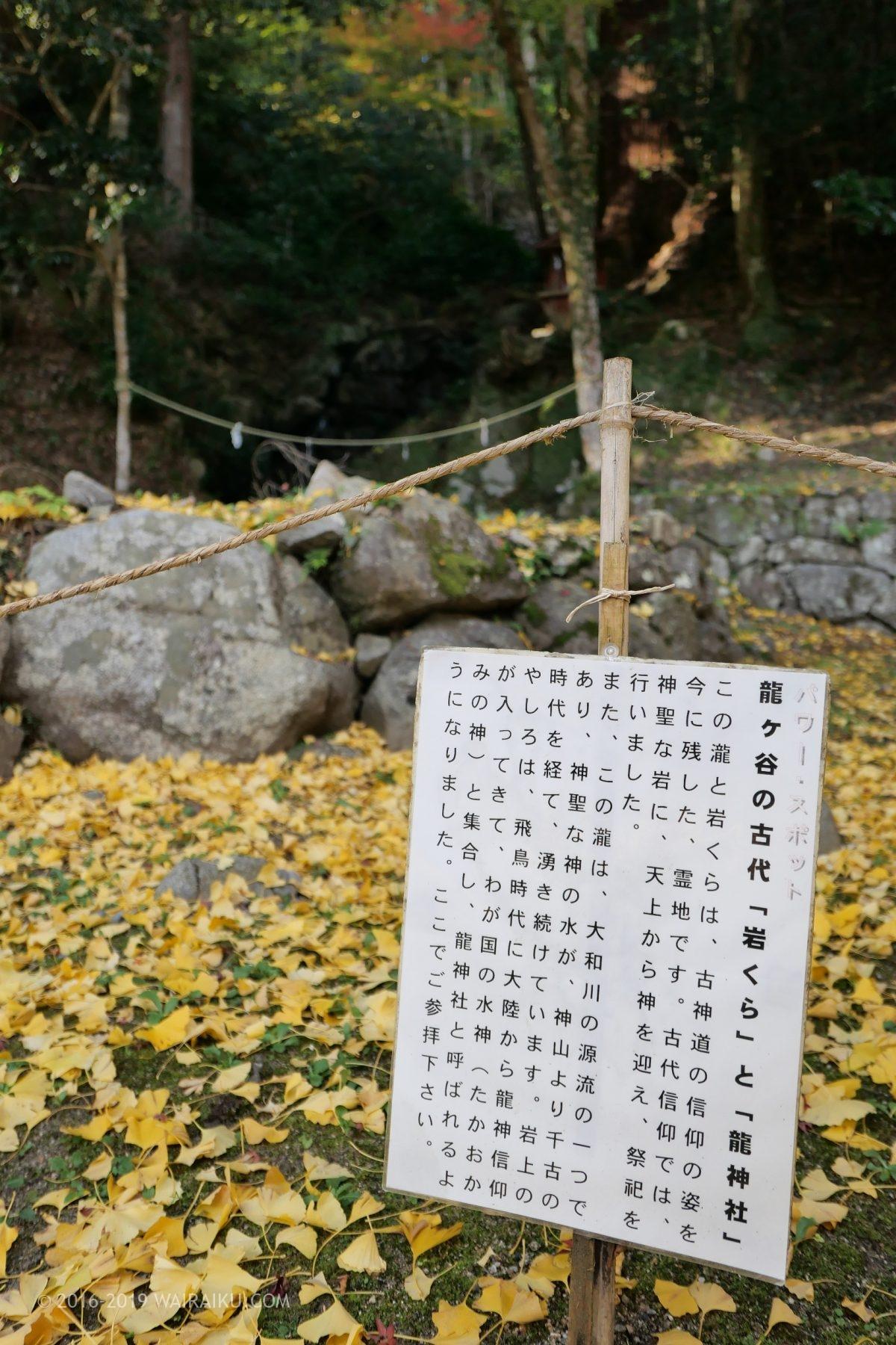 談山神社 パワースポット