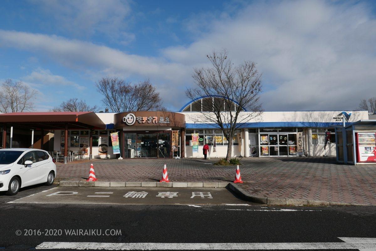 東名高速 黒丸 ドッグラン
