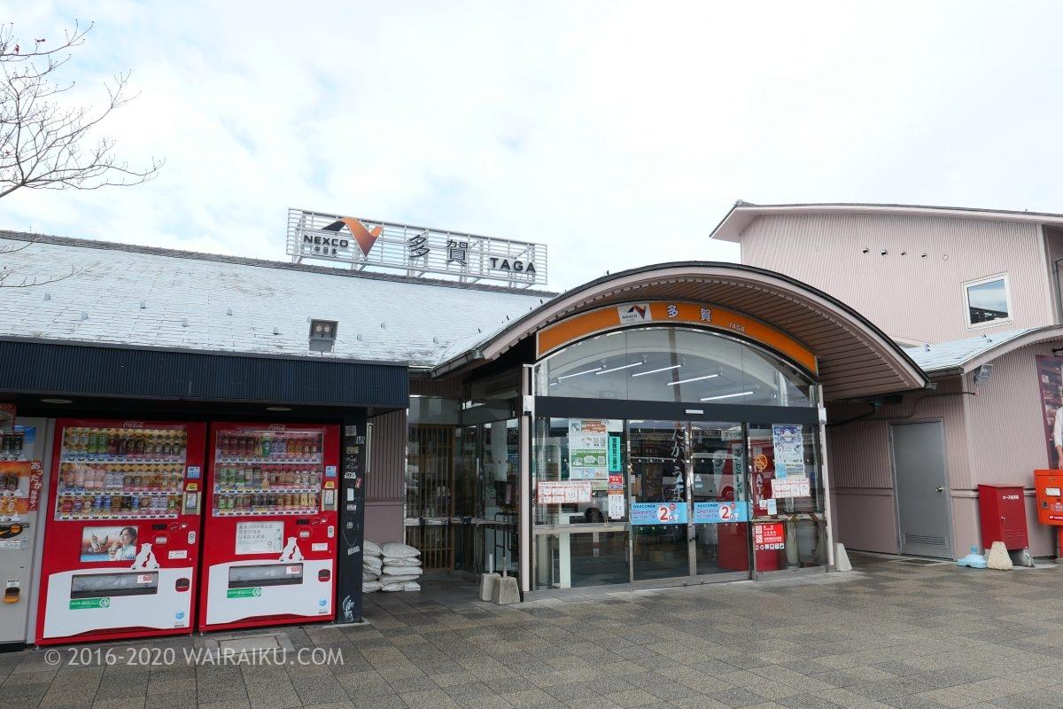 東名高速 多賀 ドッグラン