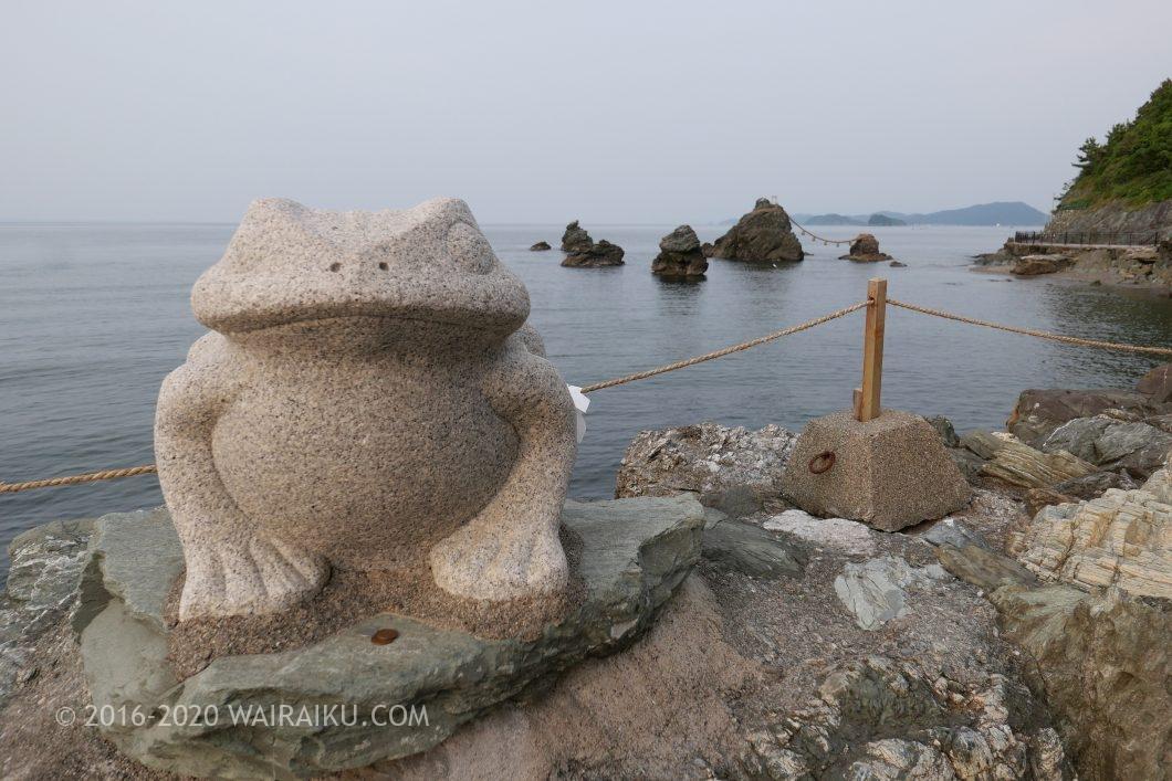 二見興玉神社 蛙