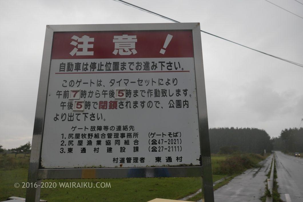 青森空港から尻屋崎