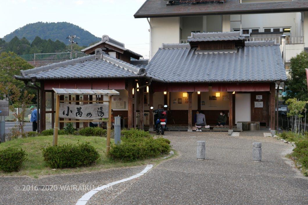 東海道関宿 小萬の湯