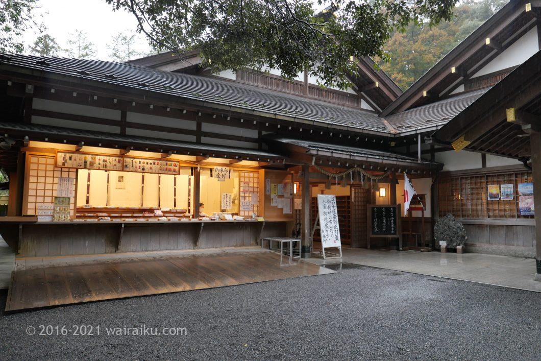 椿大神社 社務所