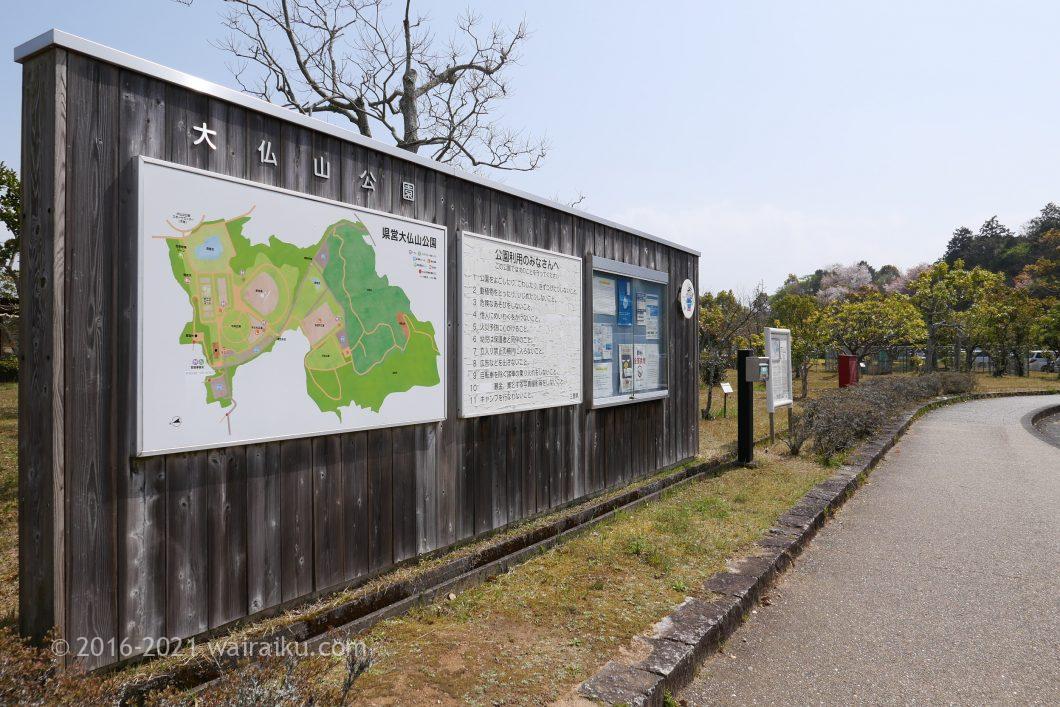 大仏山公園