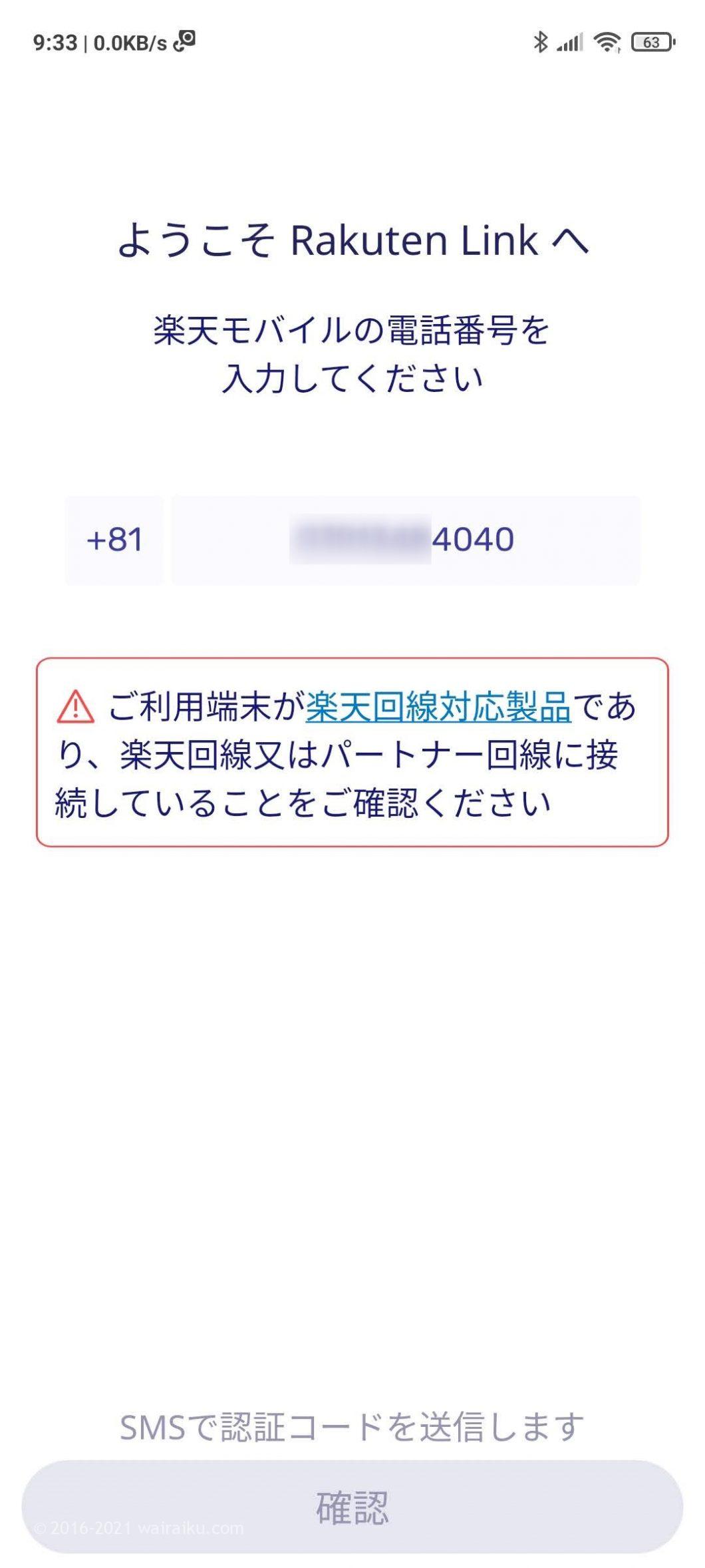楽天Link データ通信オフ 発着信 dsdv