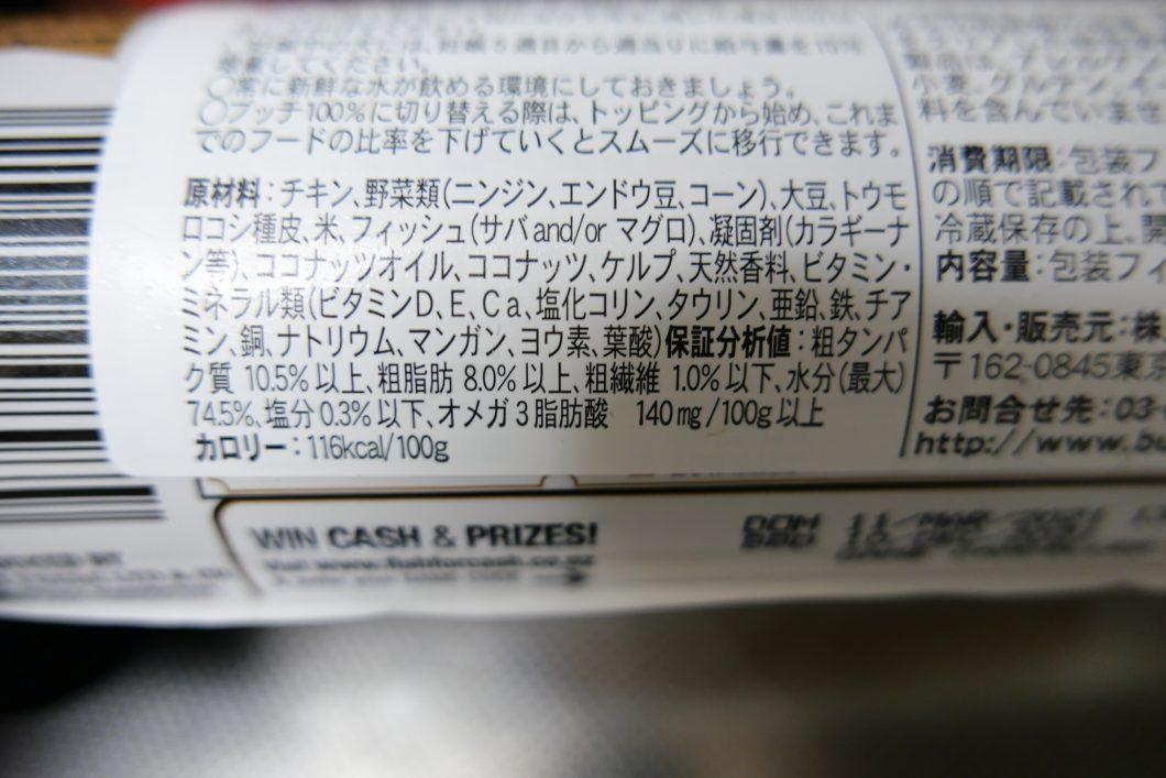 ブッチ チキン 原材料