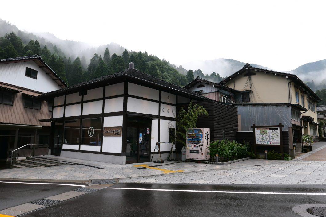 永平寺 観光案内所 トイレ